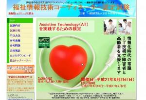 平成28年試験開催のお知らせ