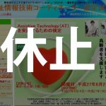 福祉情報技術コーディネーター認定試験 休止